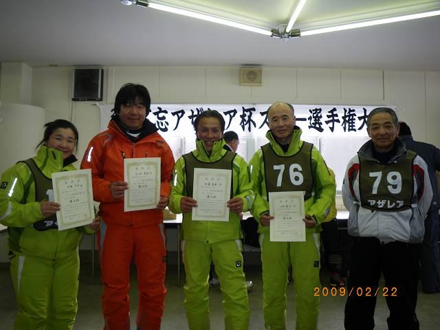 第8回アザレア杯スキー技選・表彰式
